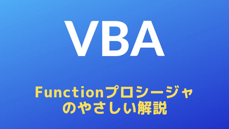 functionサムネイル