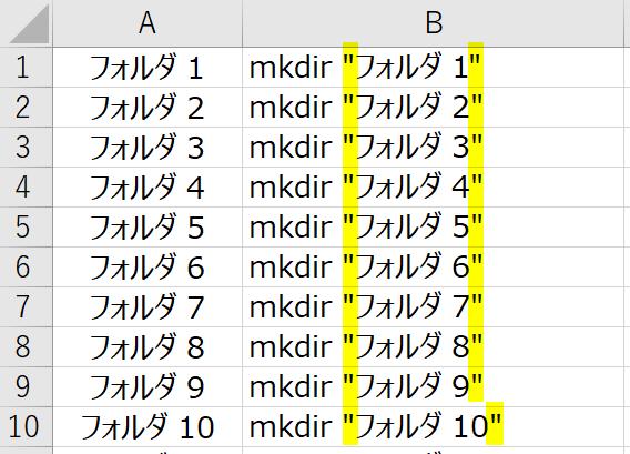 mkdir一括13