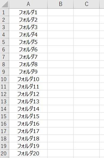Excelシートのデータからフォルダを作成する