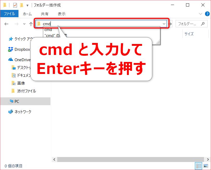mkdir一括5