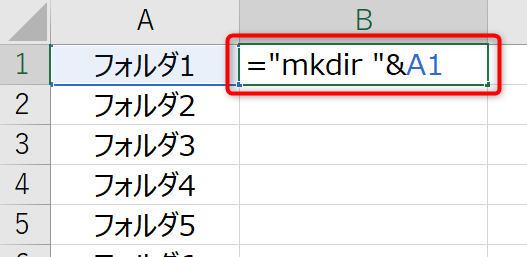 mkdir一括8