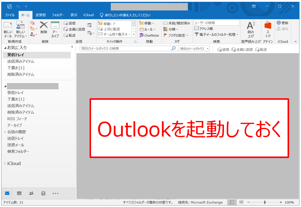 outlook1-5