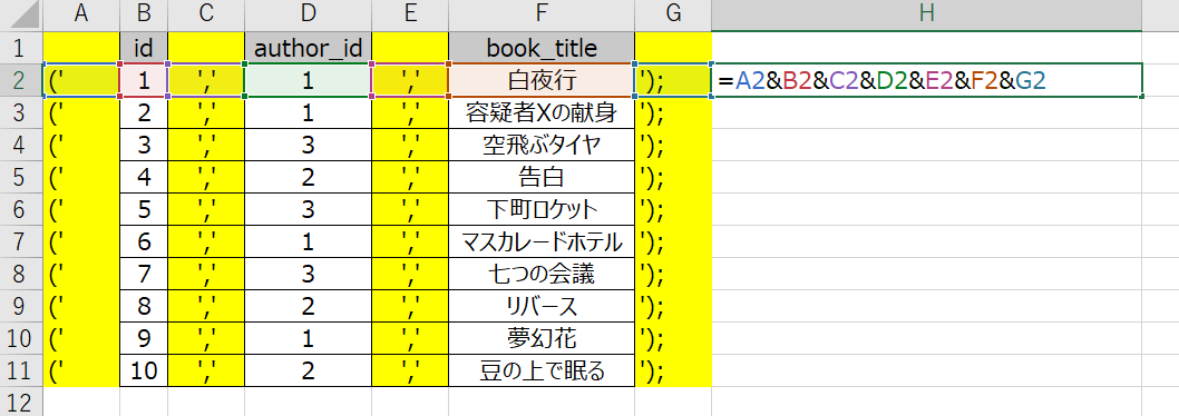 SQL一括3