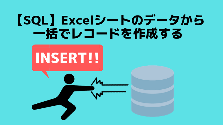 SQL一括INSERT