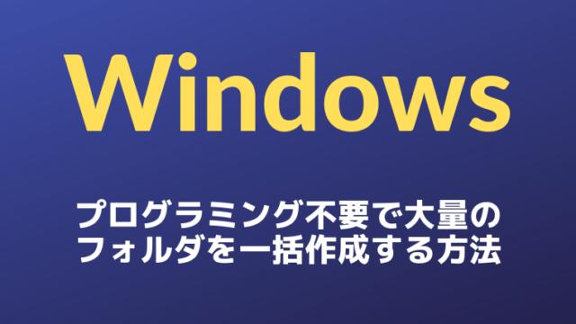 windows-mkdir