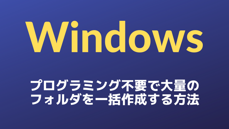 windows-mkdir