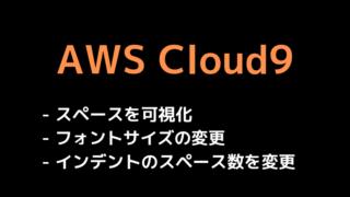 AWSCloud9サムネイル