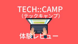 テックキャンプ無料体験