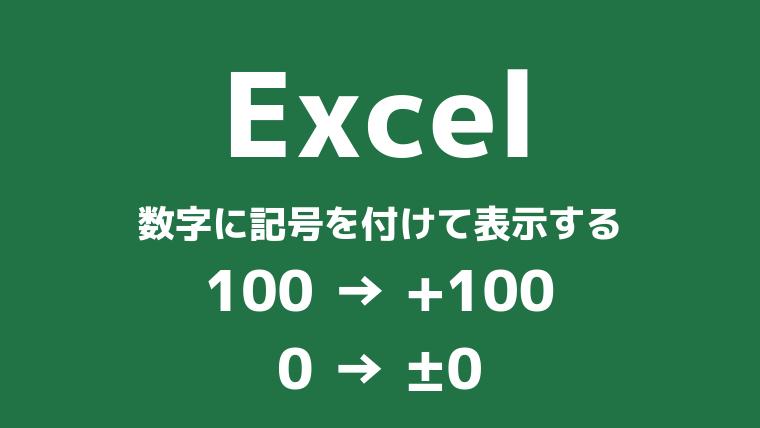 表示 エクセル する ゼロ