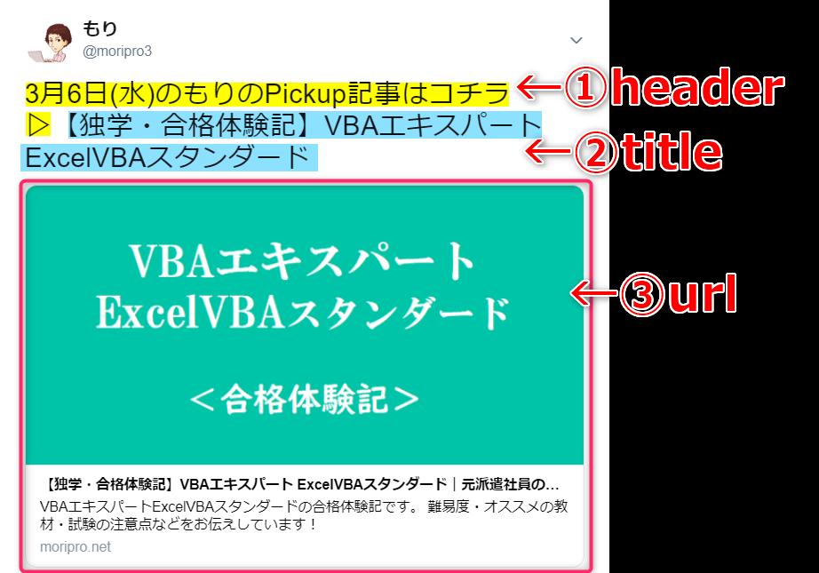 TweetBot4-1