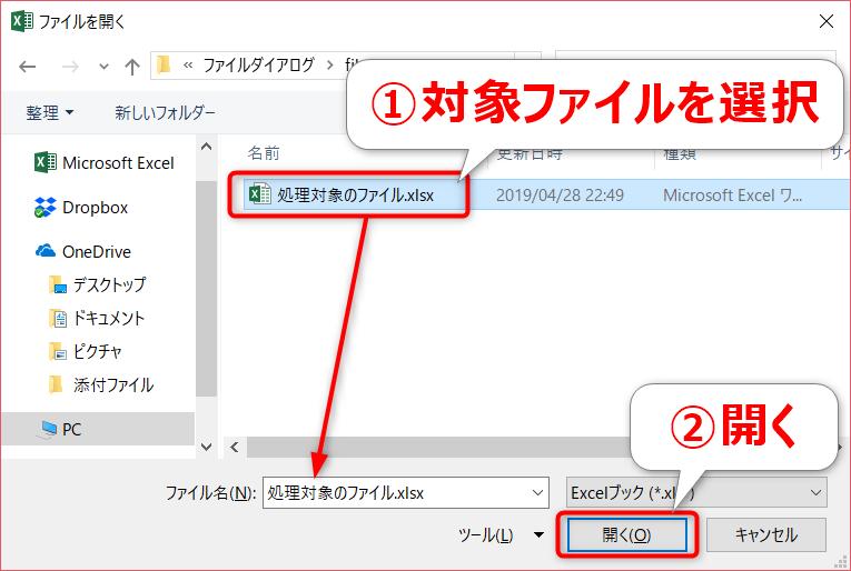 ファイルを開くダイアログ4