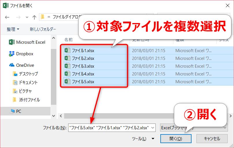 ファイルを開くダイアログ7