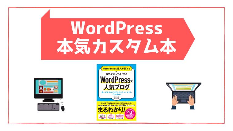 WordPress本気カスタマイズ2