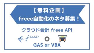 freee連携のネタ募集1