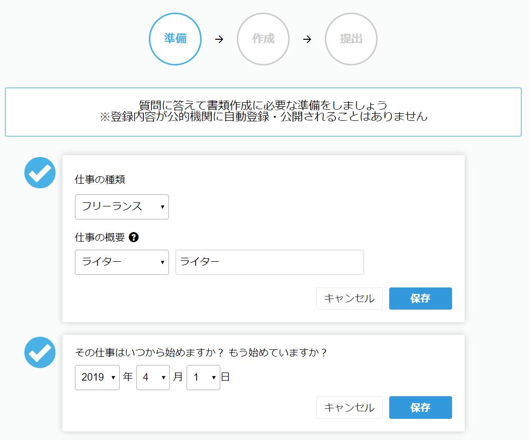 freee開業届1
