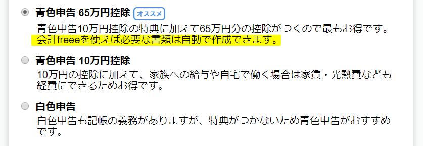 freee開業届2