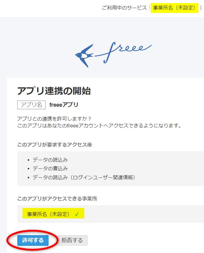freee-gas連携18