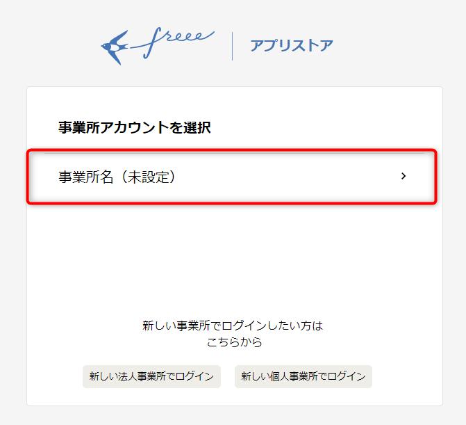 freee-gas連携3