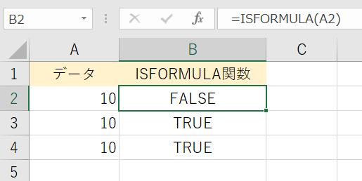 ISFORMULA関数1