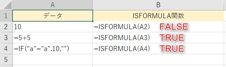 ISFORMULA関数2