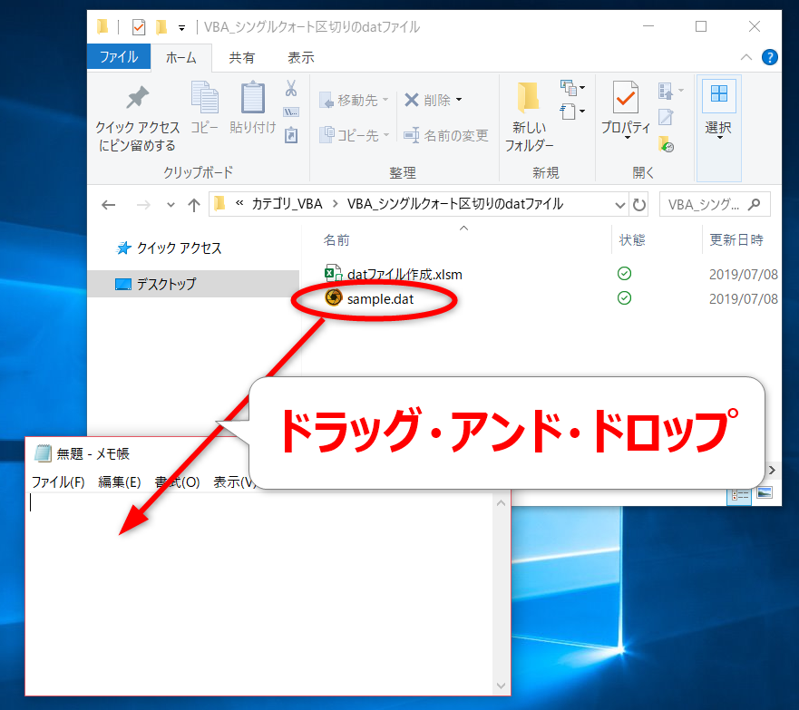 datファイルの開き方