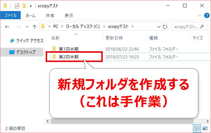 xcopyのコピー先フォルダを作成する