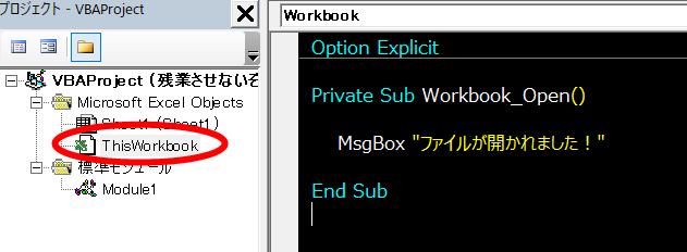 イベントプロシージャはThisWorkBookに記述する