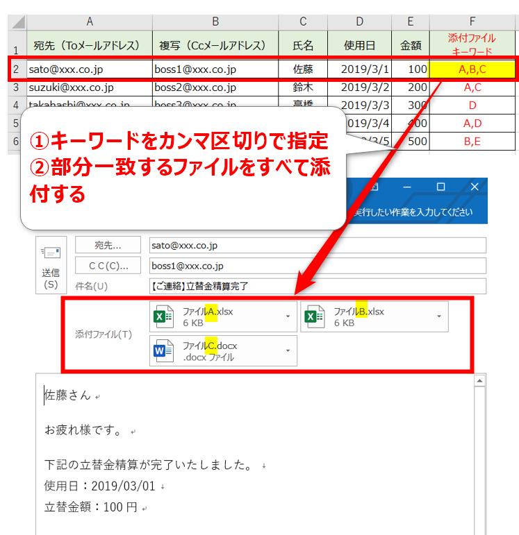 ExcelシートからOutlookの下書きメールを一括作成する(複数キーワード指定)
