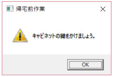 パソコンの画面にメッセージを表示させる