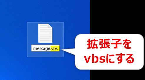 メモ帳でVBSファイルを作る