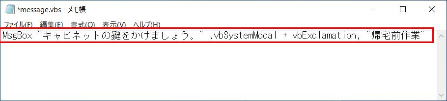 VBScriptでメッセージ表示させるコード