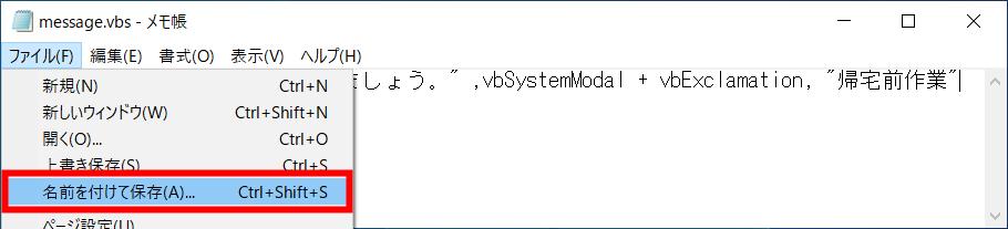 VBSファイルを名前を付けて保存する