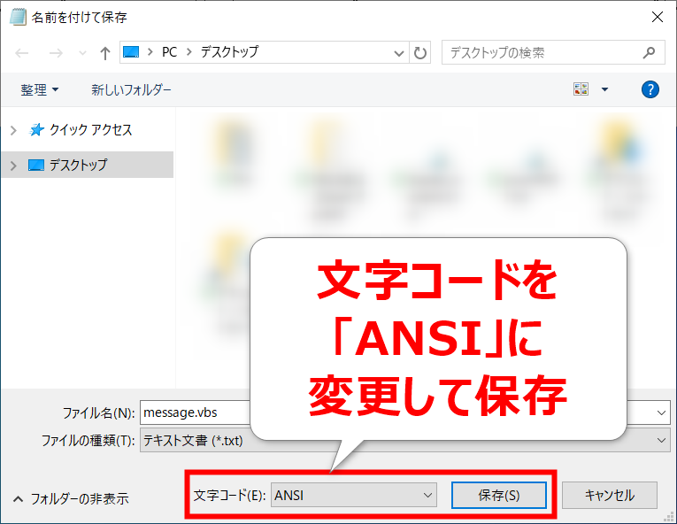 VBSファイルの文字コードをANSIに変更する