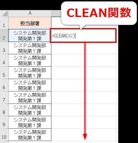 CLEAN関数で改行を削除する