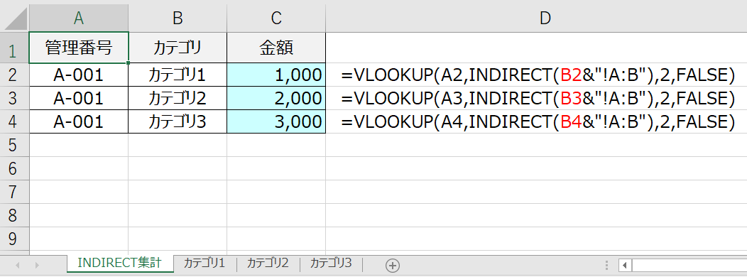 ExcelのINDIRECT関数で参照シートを指定する