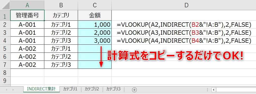 ExcelのINDIRECT関数で値を集計する