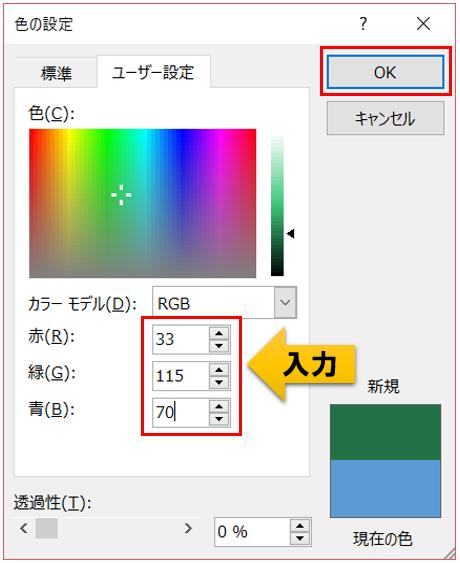 Excel塗りつぶしの色でRGBを設定する