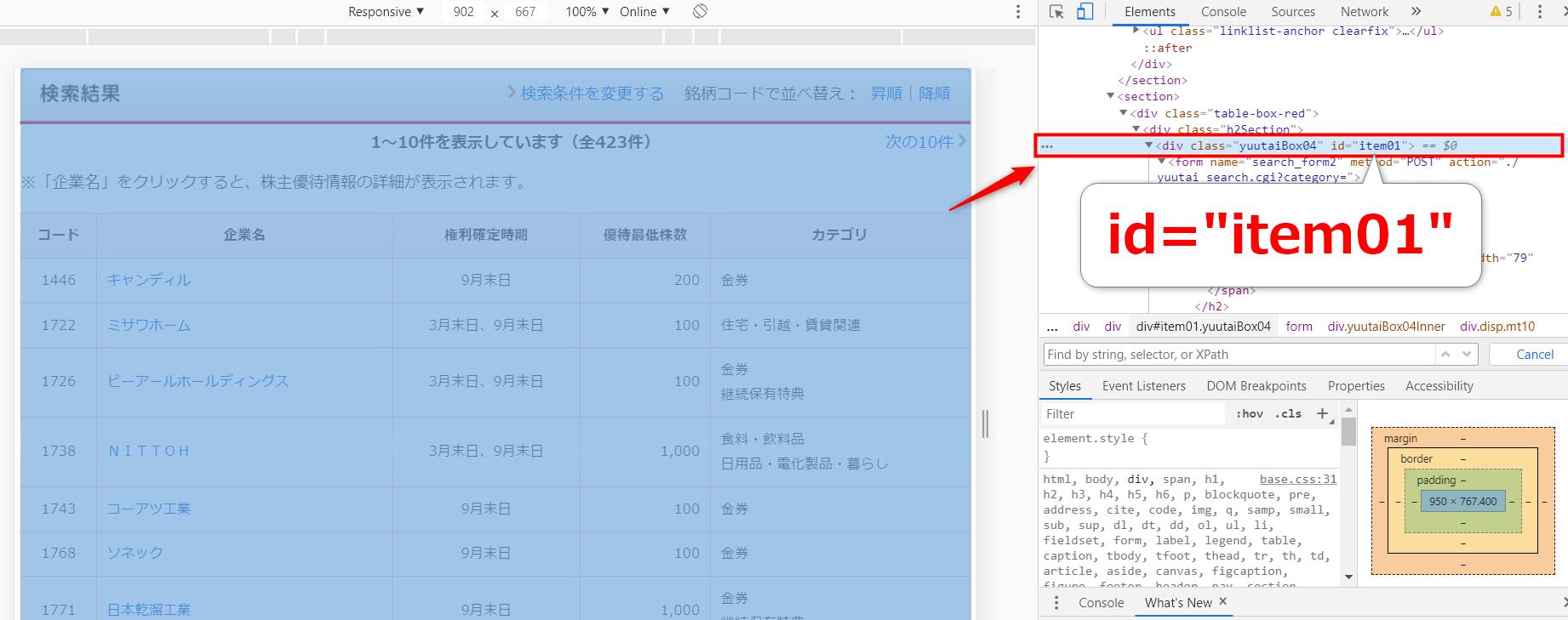 Chromeで検索結果のHTMLを検証