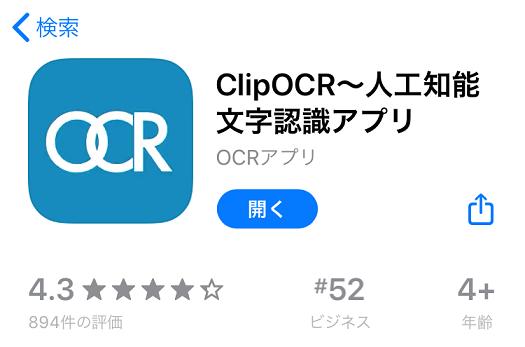 アプリClipOCR