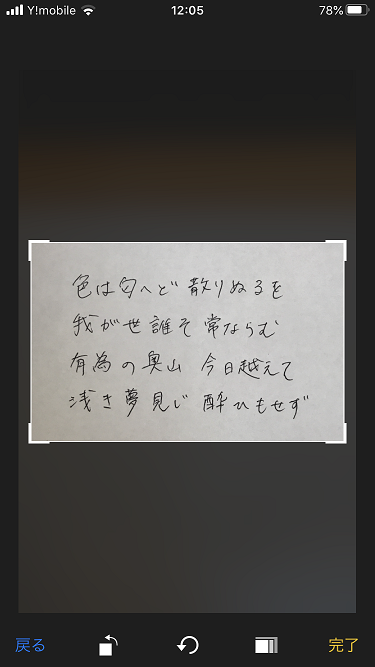 手書き文字(雑)