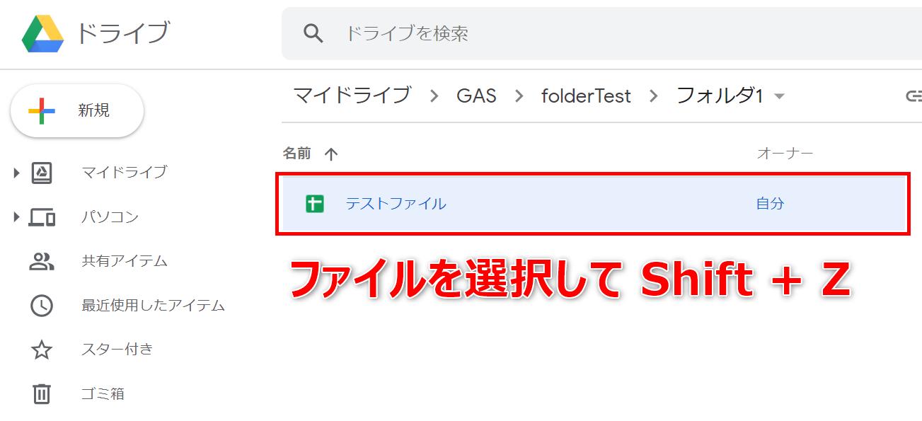 gas-file-folder1