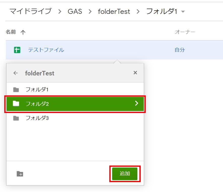 gas-file-folder2