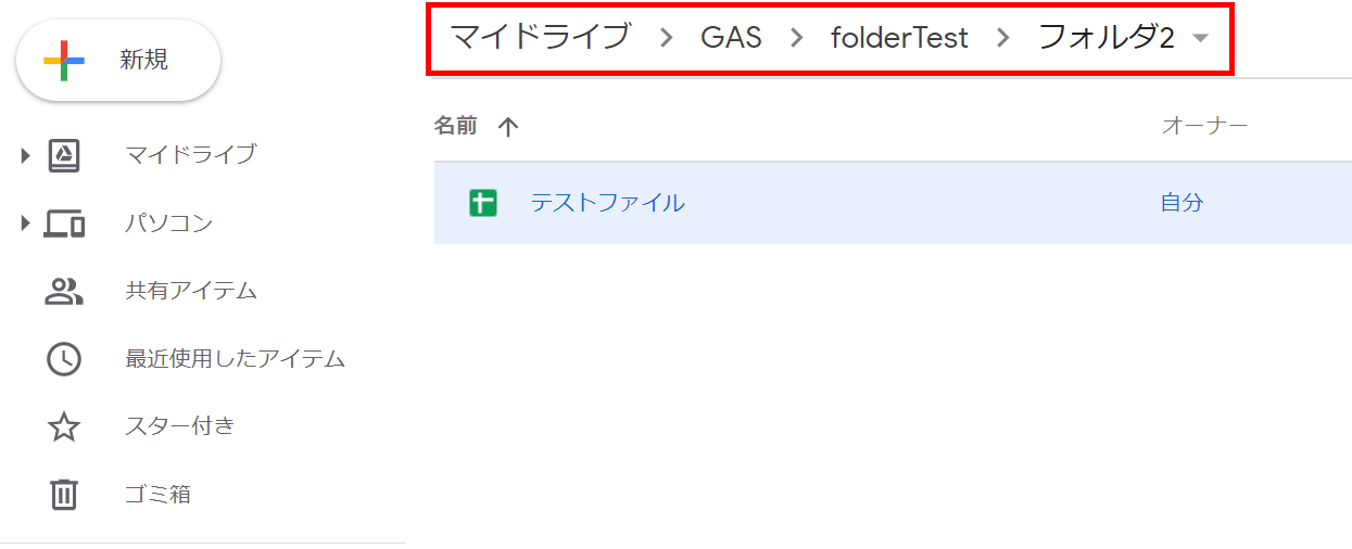 gas-file-folder4