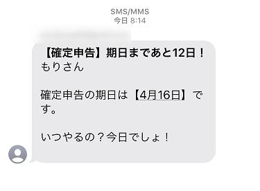 remindbot4