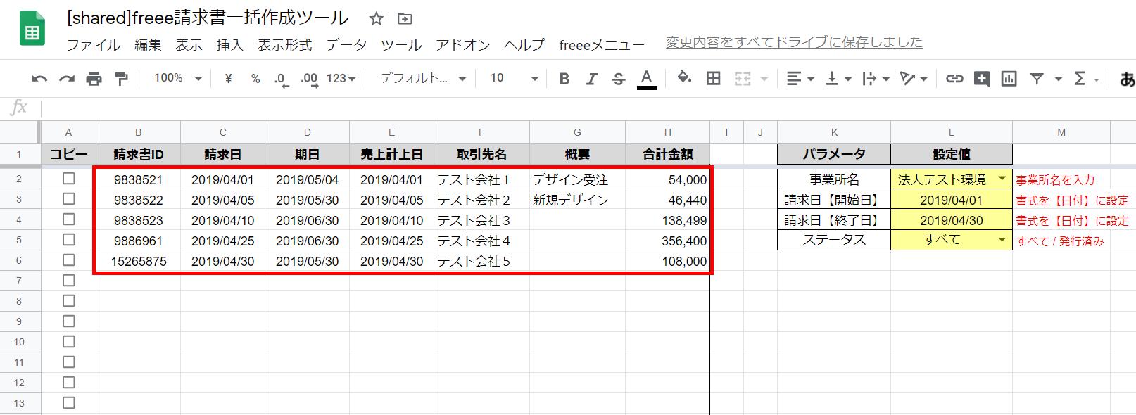 freee-invoice3-2