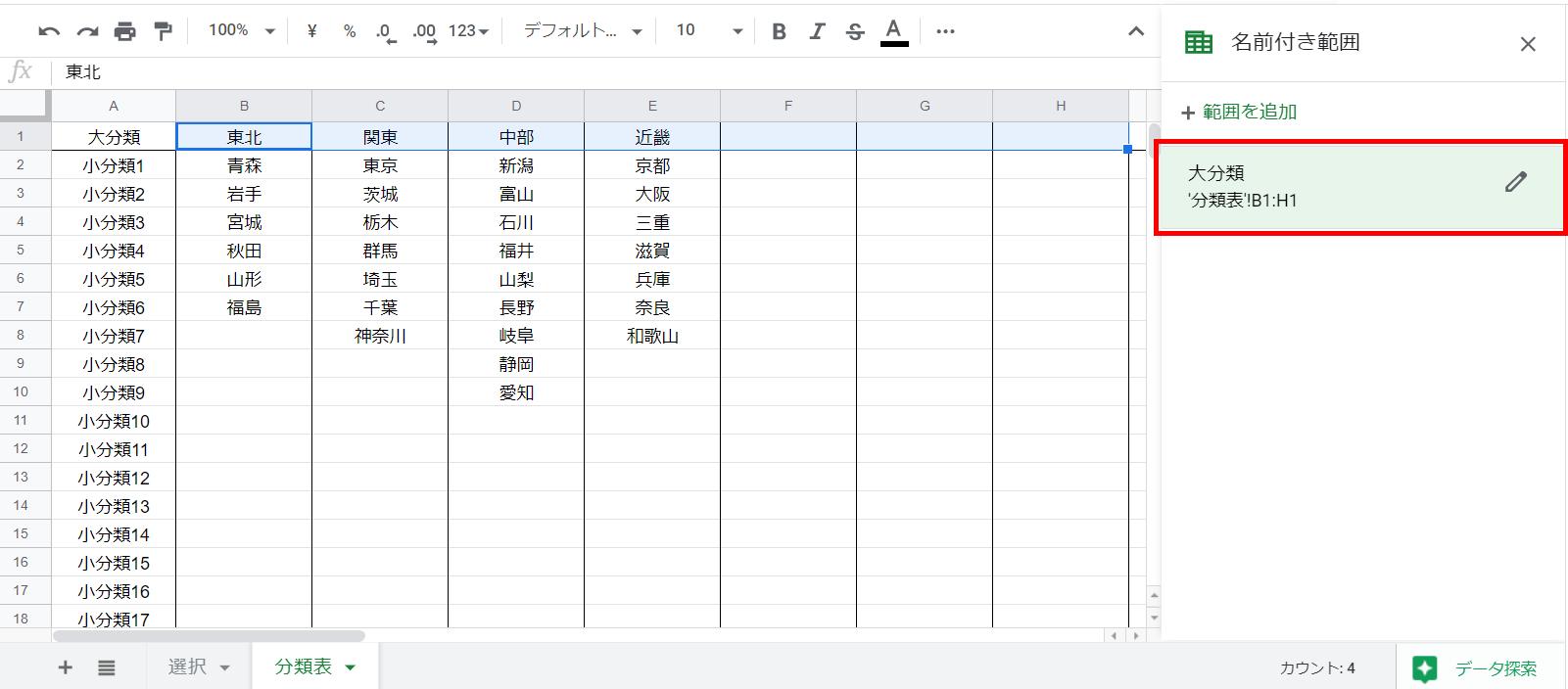 list-relation5