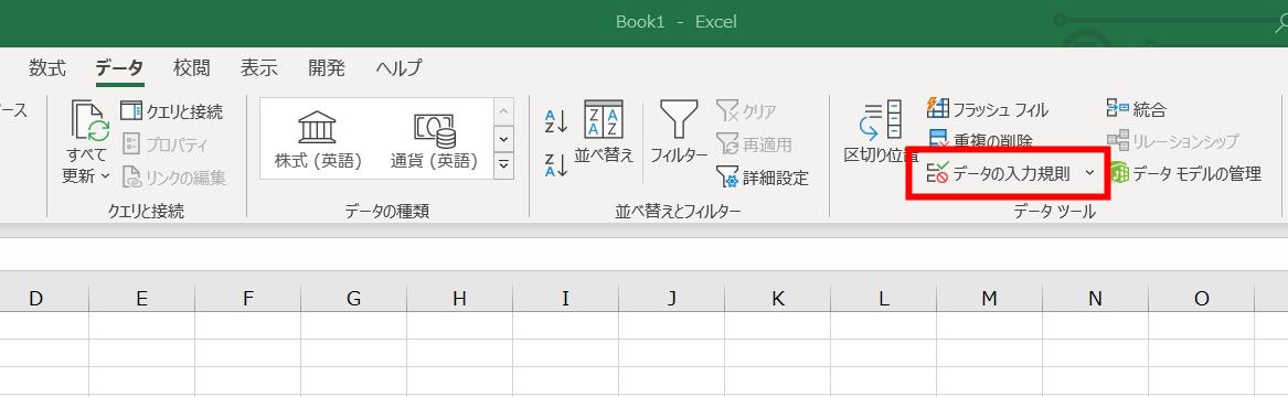 システム操作手順書作成時の画面キャプチャの範囲(中)