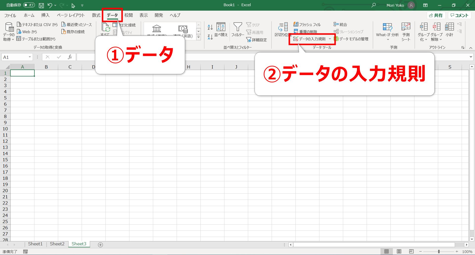 システム操作手順書作成時の画面キャプチャの範囲(画面全体)