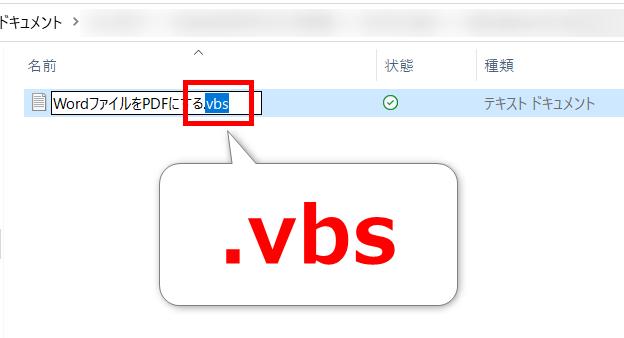 VBSctiptでPDF作成2