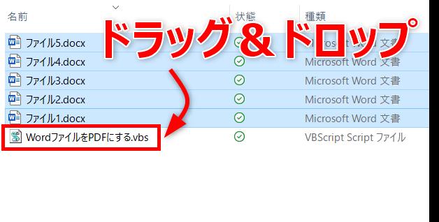VBSctiptでPDF作成5